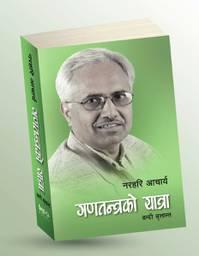 Ganatantra ko Yatra by Narahari Acharya Releasing Soon