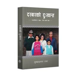 Sensational Book 'Durbarko Dukhanta'