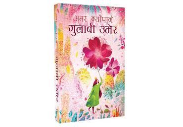 Amar Neupane's 'Gulabi Umer' Soon To Hit The Market