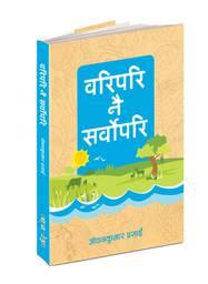 Jeevan Kumar Prasain's third book Waripari nai Sarwopari