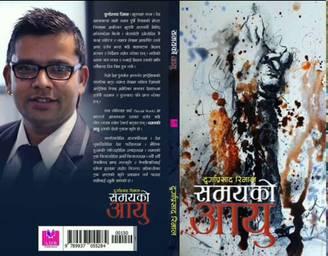 'Samaya ko Aayu' by Durga Prasad Rimal Releasing on March 2nd