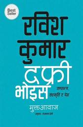 """Nepali version of """"The Free Voice"""" coming in the market soon"""