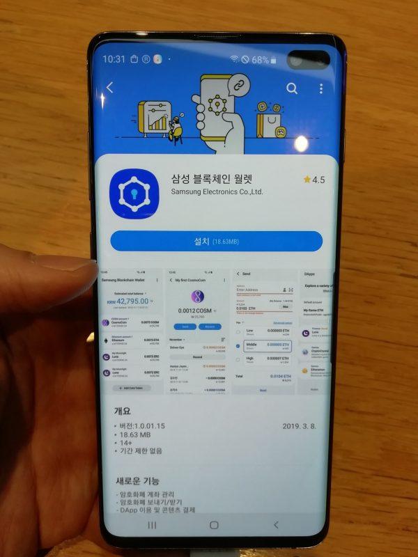 Ứng dụng Samsung Blockchain Wallet trên Samsung Galaxy Store