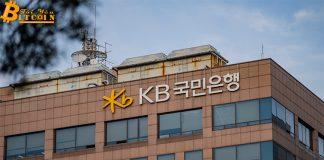 KB Kookmin triển khai dịch vụ lưu ký tiền điện tử