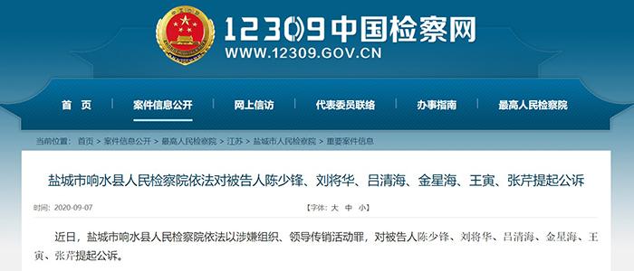 Thông báo chính thức về việc truy tố những kẻ lừa đảo PlusToken: 12309.gov.cn