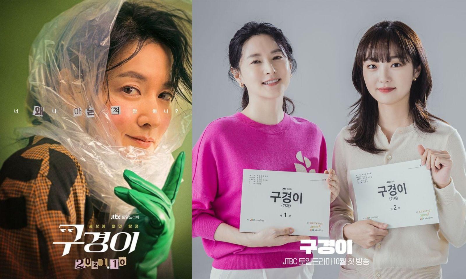 Drama Korea Oktober 2021 - Inspector Koo