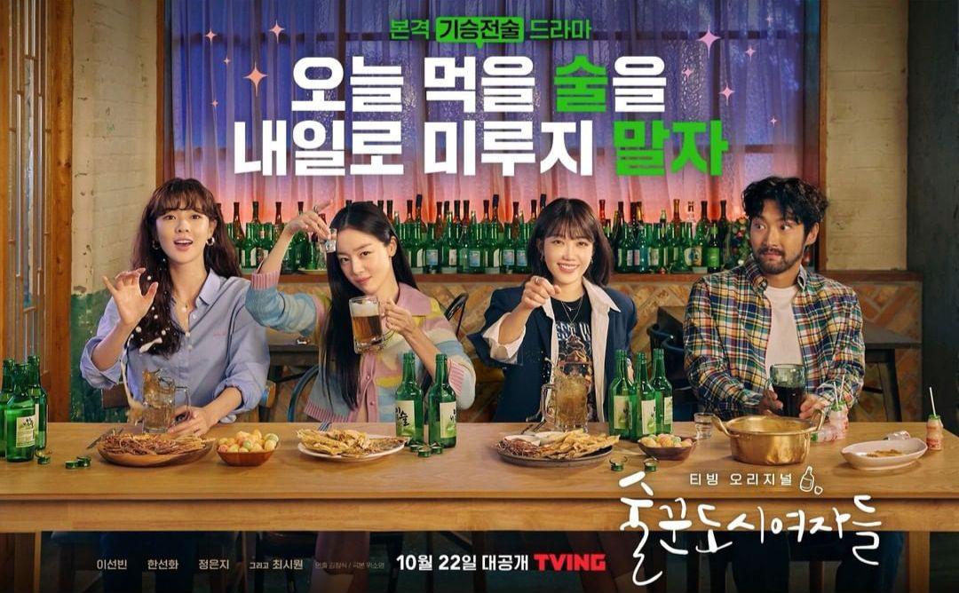 Drama Korea Oktober 2021 - Work Later, Drink Now