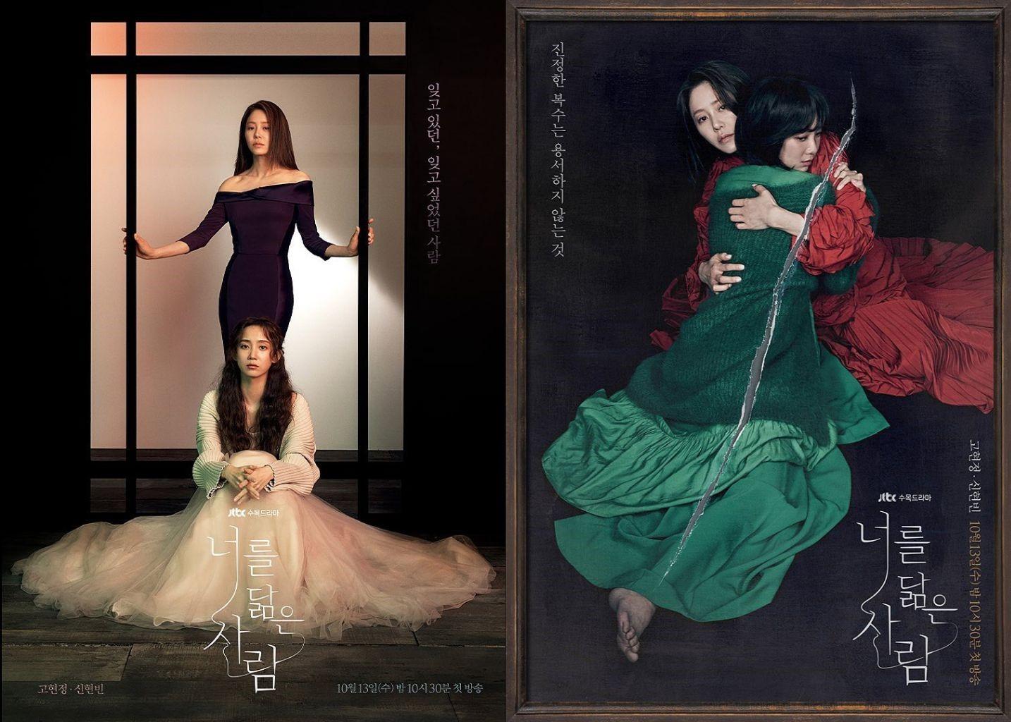 Drama Korea Oktober 2021 - Reflection of You