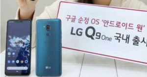LG Q9 One - Feature Image