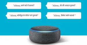 Amazon Alexa in Hindi - Feature Image-2